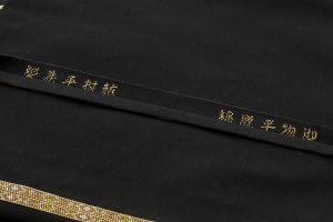龍村平蔵製 袋帯「御物平脱錦」のサブ6画像
