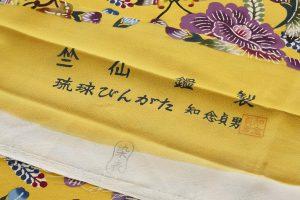 知念貞男作 本紅型小紋のサブ7画像