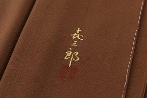 福田喜重作 刺繍訪問着のサブ7画像