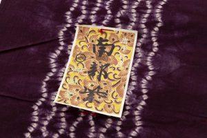 草紫堂製南部紫根染 綿名古屋帯地のサブ4画像