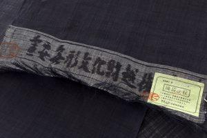 鈴木苧紡庵作  越後上布 着尺のサブ4画像