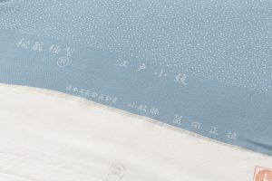 藍田正雄作 江戸小紋(単衣)着尺のサブ4画像