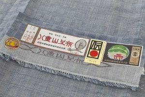 次呂久幸子作  八重山上布 着物のサブ6画像