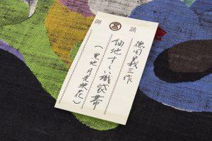 徳田義三作 袋帯のサブ5画像