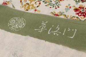 工芸きもの野口 小紋着尺のサブ4画像