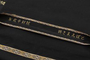 龍村平蔵製 袋帯「とばえまき錦」のサブ7画像