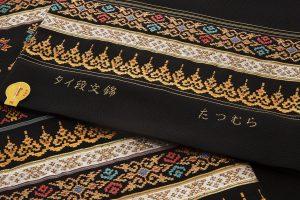 龍村美術織物製たつむら 夏袋帯地「タイ段文錦」のサブ5画像