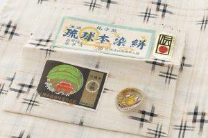 大城廣四郎製 夏琉球紬のサブ6画像
