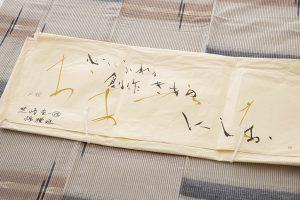 芝崎重一作 綿着物のサブ6画像