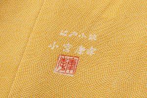 人間国宝 小宮康孝作 色留袖のサブ6画像