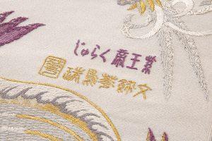 じゅらく製 貝紫袋帯のサブ6画像