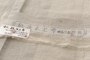 中島清志作 古代越後上布着物のサブ6画像