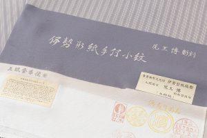人間国宝 児玉博型紙 江戸小紋 着尺のサブ3画像
