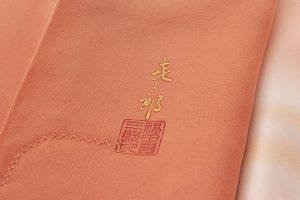 人間国宝 福田喜重作 刺繍道行コートのサブ6画像