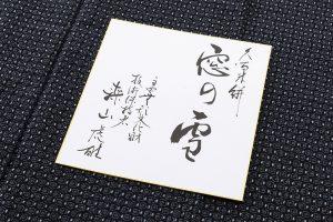 森山虎雄作 重要無形文化財 久留米絣着物(窓の雪)のサブ8画像