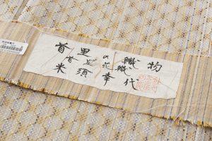 米須幸代作 首里花織着物のサブ7画像