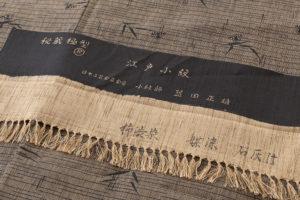 藍田正雄作 柿渋染紬地江戸小紋「笹に雀」のサブ8画像