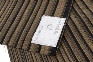 遠藤聡子作 小倉織九寸名古屋帯地 「懸」のサブ4画像