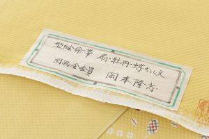 岡本隆志作 型絵染名古屋帯地 「扇・牡丹・蝶ちらし文」のサブ4画像