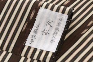 遠藤聡子作 小倉織絣入帯地 「夜桜」のサブ4画像
