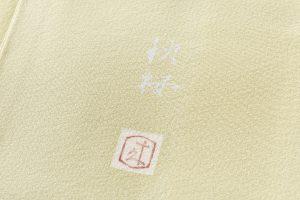 ニ代目由水十久作 本加賀友禅訪問着「秋桜」のサブ8画像
