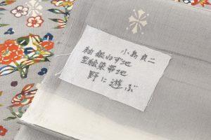 小島貞二作 型絵染名古屋帯地 「野に遊ぶ」のサブ6画像