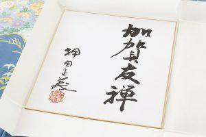 押田正義作 本加賀友禅訪問着のサブ9画像