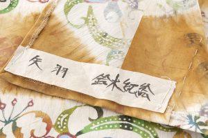 鈴木紀絵作 型絵染紬着物地「矢羽」のサブ6画像