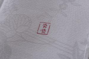 城間栄順作 本紅型訪問着のサブ8画像