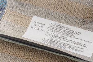 秋山眞和作 紬地名古屋帯地のサブ7画像