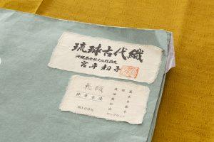 人間国宝 宮平初子作 首里花織着物のサブ5画像