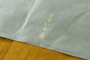 人間国宝 宮平初子作 首里花織着物のサブ6画像