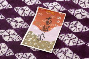 草紫堂製 紫根染綿着尺のサブ4画像