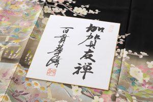 百貫華峰作 本加賀友禅留袖地のサブ8画像