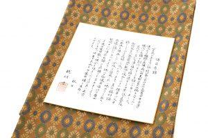 龍村晋製 袋帯「名物いちご錦」のサブ6画像