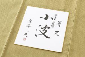 宮平一夫作 首里花織紬のサブ6画像