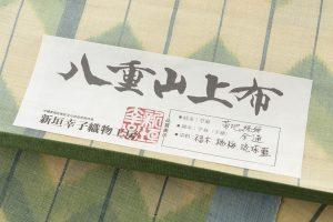 新垣幸子織物工房 八重山上布 名古屋帯地のサブ3画像