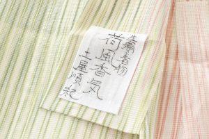 人間国宝 土屋順紀作 生絹(すずし)着物「荷風香気」紋紗のサブ7画像