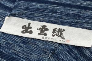 青戸柚美江作 手紡木綿 出雲絣名古屋帯地のサブ4画像