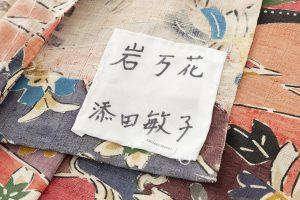 添田敏子作 型絵染紬着物地 「岩万花」のサブ4画像