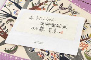 佐藤百恵作 顔料型絵染名古屋帯「赤ずきんちゃん」のサブ8画像