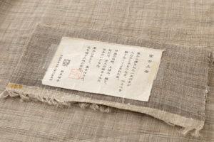 新里玲子作 宮古上布着物のサブ5画像