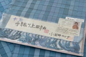 小岩井カリナ作 手織り上田紬「水面」着尺のサブ4画像