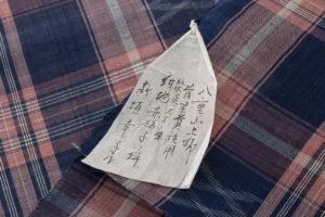 新垣幸子作 八重山手縞上布「紺地赤格子に絣」着尺のサブ5画像