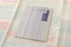 志村作 紬訪問着セット(紬訪問着、長襦袢)のサブ7画像