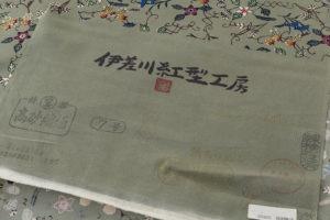 伊佐川紅型工房製 本紅型小紋 着尺のサブ4画像