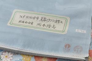 岡本隆志作 りんず型絵染帯地「芙蓉とサクラと蝶文」のサブ5画像