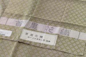 秋山首里工房製 首里花織着物のサブ6画像