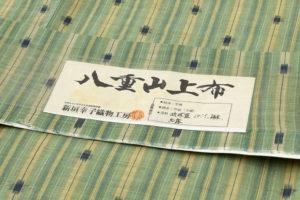 新垣幸子作 八重山上布 着物のサブ6画像