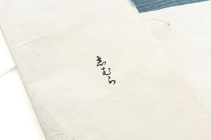 志村洋子作 紬名古屋帯のサブ5画像